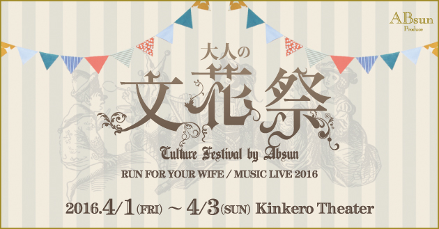 """大人の文花祭"" 2016.4.1(FRI) 〜 4.3(SUN) Kinkero Theater"