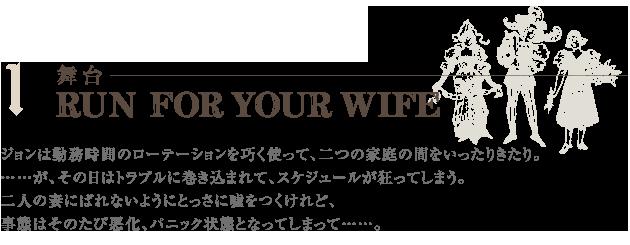 """""""大人の文花祭"""" RUN FOR YOUR WIFE"""