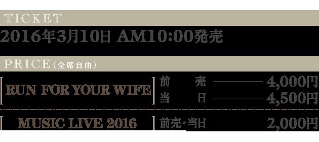 2016年3月10日 AM10:00発売