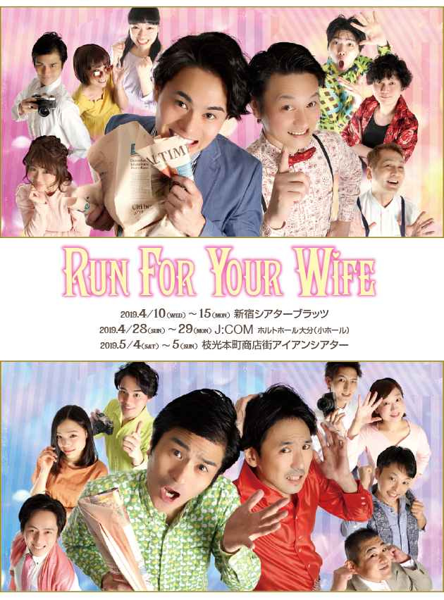 RUN FOR YOUR WIFE 3都市公演